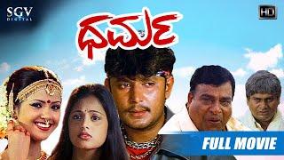 Dharma - ಧರ್ಮ   Kannada Full HD Movie   Darshan   Sindhu Menon   Manisha   2004 Kannada Movie