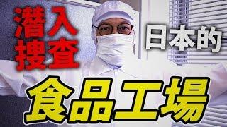 ㊙️潛入搜查日本的食品工場!來福岡就是要買這個做手信?!