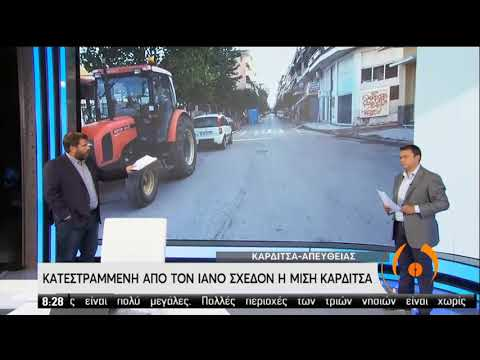 """Καρδίτσα   Οι καταστροφές απο τον """"ΙΑΝΟ""""   21/09/2020   ΕΡΤ"""