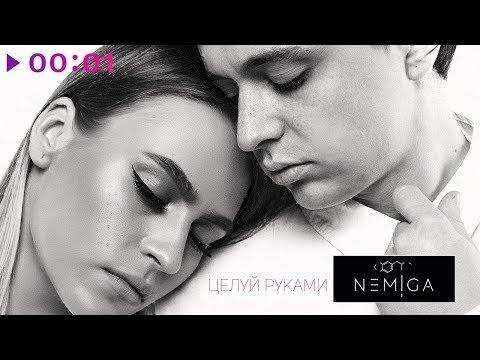 NEMIGA - Целуй руками | Official Audio | 2019