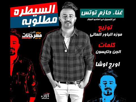 مهرجان السيطره مطلوبه - حازم توتس اورج يوسف اوشا   توزيع موزه الباور العالى