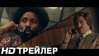ЧЁРНЫЙ КЛАНОВЕЦ | Трейлер | в кино с 4 октября