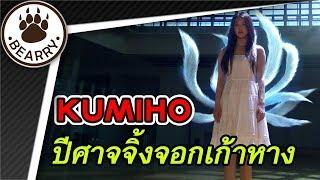 Kumiho 구미호 ปีศาจจิ้งจอกเก้าหางของเกาหลี |เรื่องลึกลับ
