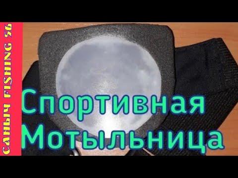 #МОТЫЛЬНИЦА/СВОИМИ РУКАМИ/ЗИМНЯЯ РЫБАЛКА/самоделка /Mothmaker with his own hands