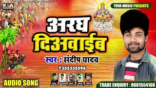 छठ पूजा Special अरघ दिअवाईब - Sandeep Yadav || Bhojpuri पारम्परिक Chhath Puja Song 2019  IMAGES, GIF, ANIMATED GIF, WALLPAPER, STICKER FOR WHATSAPP & FACEBOOK