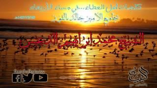تحميل اغاني كلمات أهل العطاء ... في مساء الأربعاء || الشيخ محمد إبراهيم الدعيس MP3