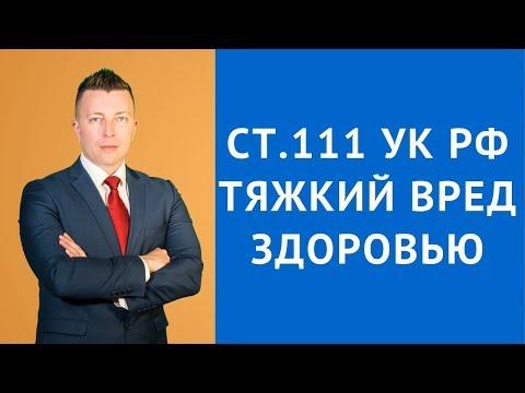 Ст 111 УК РФ - Умышленное причинение тяжкого вреда здоровью - Адвокат по уголовным делам Москва