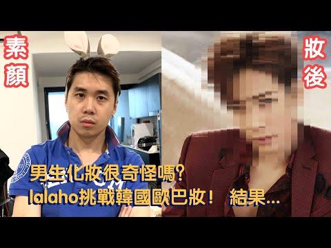男生化妝很奇怪嗎?lalaho挑戰韓國歐巴妝!結果.....