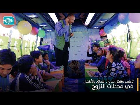 تعليم متنقل يحاول اللحاق بالأطفال في محطات النزوح