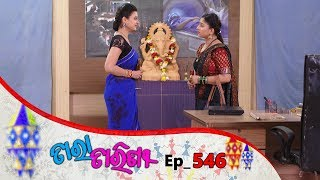 Tara Tarini | Full Ep 546 | 7th Aug 2019 | Odia Serial – TarangTV