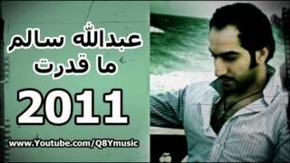 عبدالله سالم - ما قدرت 2011 + الكلمات |HD| تحميل MP3