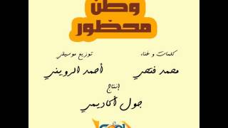 وطن محظور - محمد فتحي