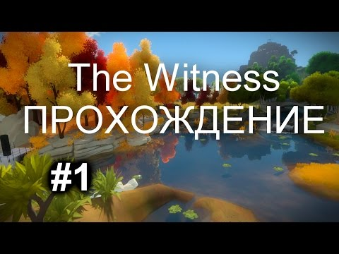 The Witness - Прохождение. Часть 1. Раскопки. Берег. Тени. Лабиринт. Желтые фигуры. Стрим