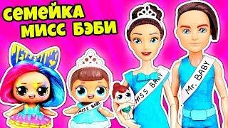 СЕМЕЙКА МИСС БЭБИ и КОНКУРС КРАСОТЫ Мультик про Куклы ЛОЛ Сюрприз LOL Families Surprise