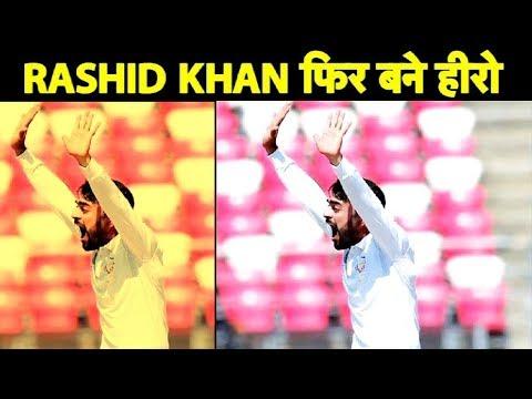 Rashid Khan के प्रदर्शन से Afghanistan को मिली पहले टेस्ट जीत   Sports Tak