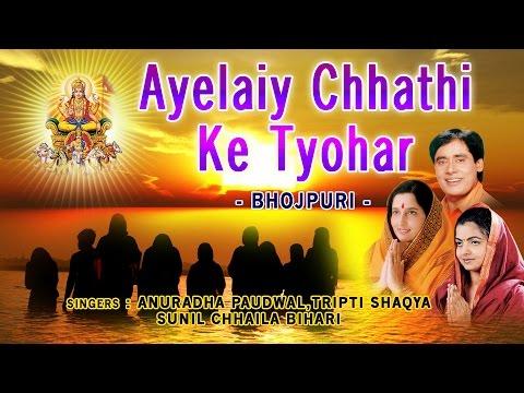 Download Ayelaiy Chhathi Ke Tyohar Bhojpuri Chhath Pooja Geet, ANURADHA PAUDWAL,TRIPTI SHAQYA, CHHAILA BIHARI HD Mp4 3GP Video and MP3