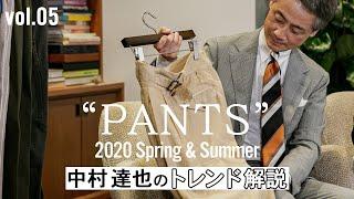 BEAMS 2020年春夏  中村達也のトレンド解説Vol.05【パンツ】
