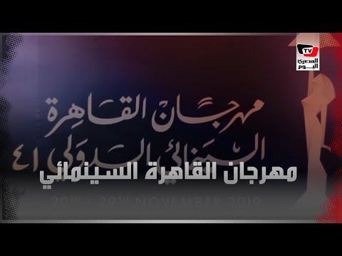 تفاصيل الدورة الـ41 من «القاهرة السينمائي»