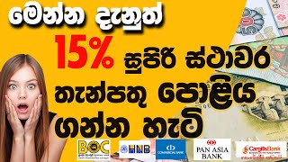 How to Get Best FD Fixed deposits Rates in Sri lanka