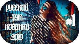 🇷🇺 Русский Рэп Новинки 2019 🎵 Русский Реп 2019 🎵 Лирика 2019 🎵 Русский Хип Хоп 2019 #1 | MaxiMusic