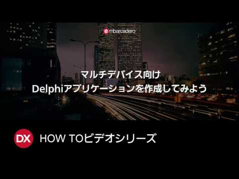 マルチデバイス向けDelphiアプリケーションを作成してみよう