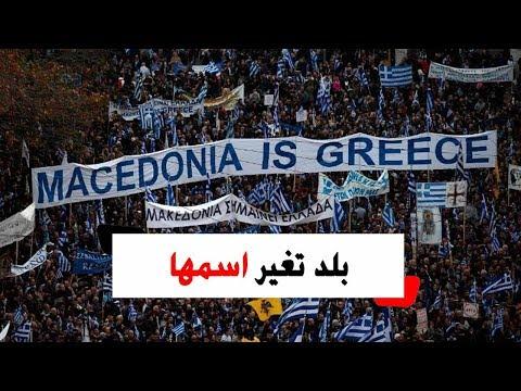 لماذا غيرت دولة مقدونيا اسمها ؟