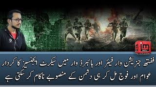 The Role of Secret Agencies in Fifth Generation Warfare and Hybrid War | Hasham Khan | IM Tv