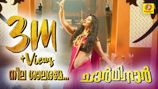 Charminar | Neela Shalabhame Official Video Song | Ashwin Kumar | Sachin Warrier | Gayathri Suresh