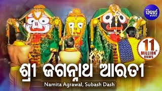 Sri Jagannath Aarti | ଶ୍ରୀ ଜଗନ୍ନାଥ ଆରତୀ | Namita Agrawal & Subash Dash | Sidharth Bhakti - Download this Video in MP3, M4A, WEBM, MP4, 3GP