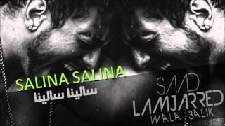 مازيكا Saad Lamjarred - Salina Salina (Official Audio)   سعد لمجرد - سالينا سالينا تحميل MP3