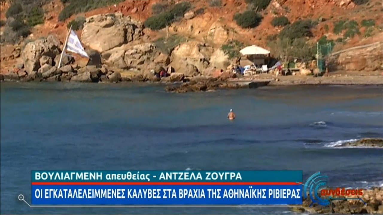 Παράγκες – θησαυροί στα βράχια της αθηναϊκής Ριβιέρας   13/01/2021   ΕΡΤ