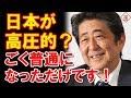 日本政府は高圧的?!ごくごく普通の対応ですが...強く出るのはこれからです!!