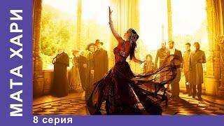 Мата Хари. 8 серия. Историческая Драма. Star Media. Сериал 2017