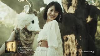 I beg you (Music Video) / Aimer(主演:浜辺美波 / 劇場版「Fate/stay night [Heaven's Feel]」Ⅱ.lost butterfly主題歌)