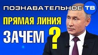 Зачем Путину прямая линия? (Познавательное ТВ, Артём Войтенков)