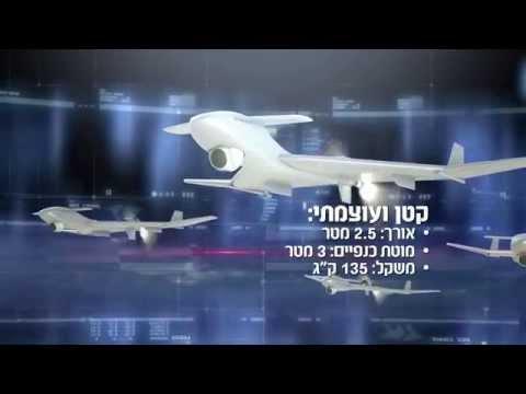 הארופ - גאווה טכנולוגית ישראלית