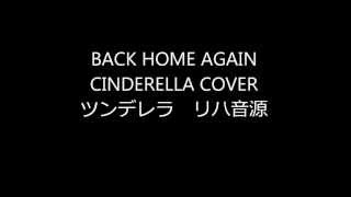 BACK HOME AGAIN / CINDERELLA COVER / ツンデレラ リハ音源