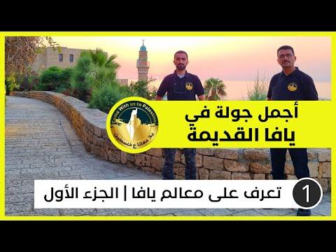 أجمل جولة في يافا القديمة | البلدة القديمة في يافا | الجزء الأول | ميل على بلدي