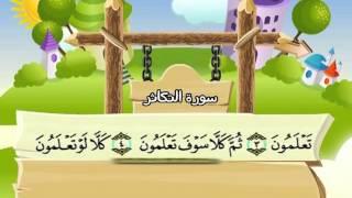 المصحف المعلم للشيخ القارىء محمد صديق المنشاوى سورة التكاثر كاملة جودة عالية