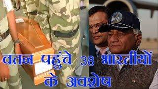 Iraq से 38 भारतीयों के अवशेष लेकर भारत लौटे वीके सिंह
