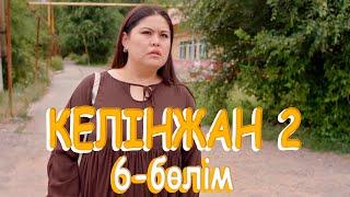 «Келінжан 2» телехикаясы. 6-бөлім / Телесериал «Келінжан 2». 6-серия تحميل MP3