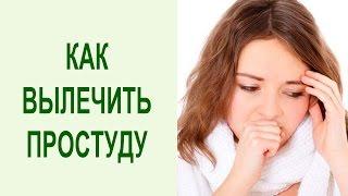 Как быстро вылечить горло и простуду в домашних условиях? Профилактика простудных заболеваний