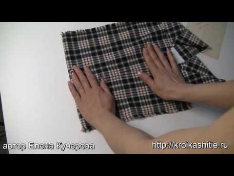 Как кроить юбки из ткани в клетку