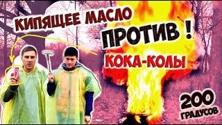 КИПЯЩЕЕ МАСЛО VS КОКА-КОЛА