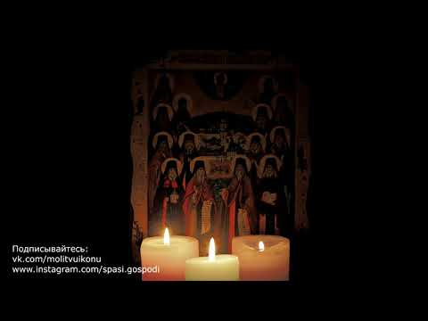 Молитва о семье преподобного Антония Оптинского