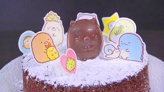 스미코구라시 초코케이크 Sumikko Gurashi Chocolate Cake Kit (No-Oven)