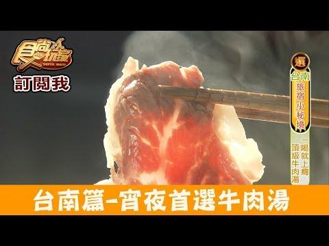 鬍鬚忠牛肉湯
