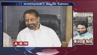 Tammineni Sitaram Elected As AP Assembly Speaker Unanimously | ABN Telugu