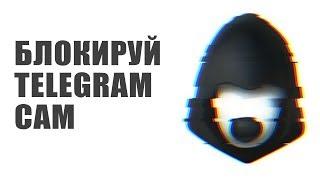 Я блокирую Telegram! (Игра)