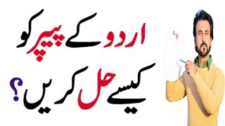 How to attempt Urdu Exam Paper  | Urdu paper Presentation Tips